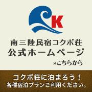 南三陸民宿コクボ荘